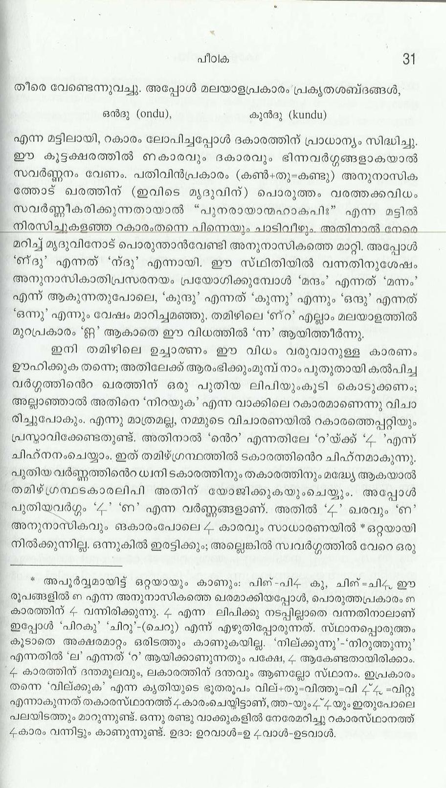 Keralapanineeyam page 31 - പീഠിക അദ്ധ്യായം
