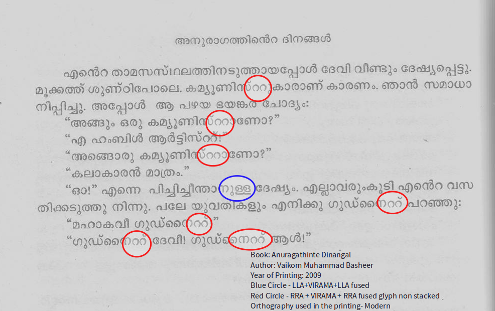 രണ്ടു റ-കൾ വല്ലാതെ അടുപ്പിച്ചെഴുതുന്ന ശൈലി - ഡിസി ബുക്സിന്റെ അച്ചടിയിൽ നിന്നും. കൊല്ലം: 2009