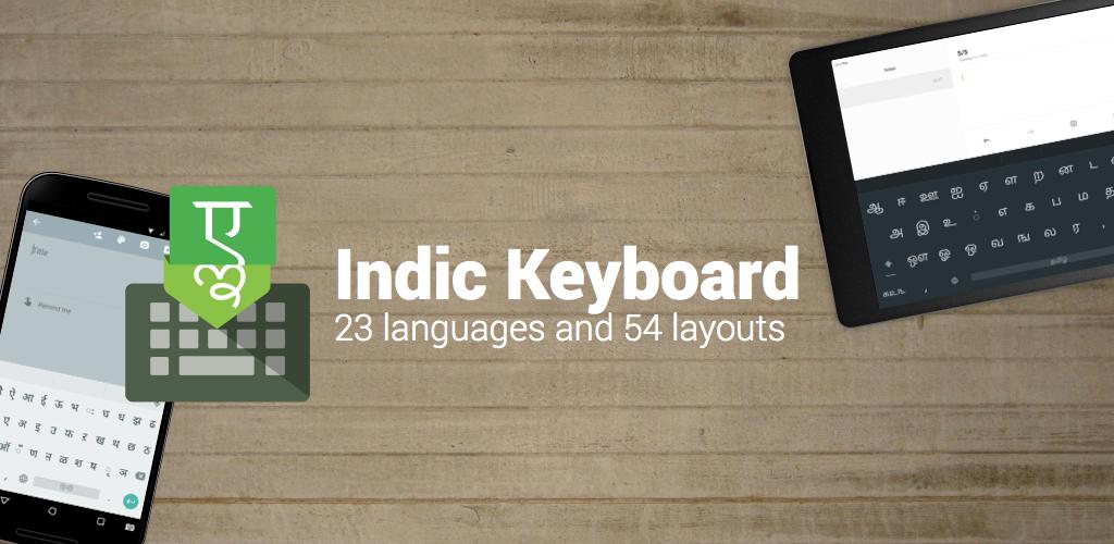 The Indic Keyboard app