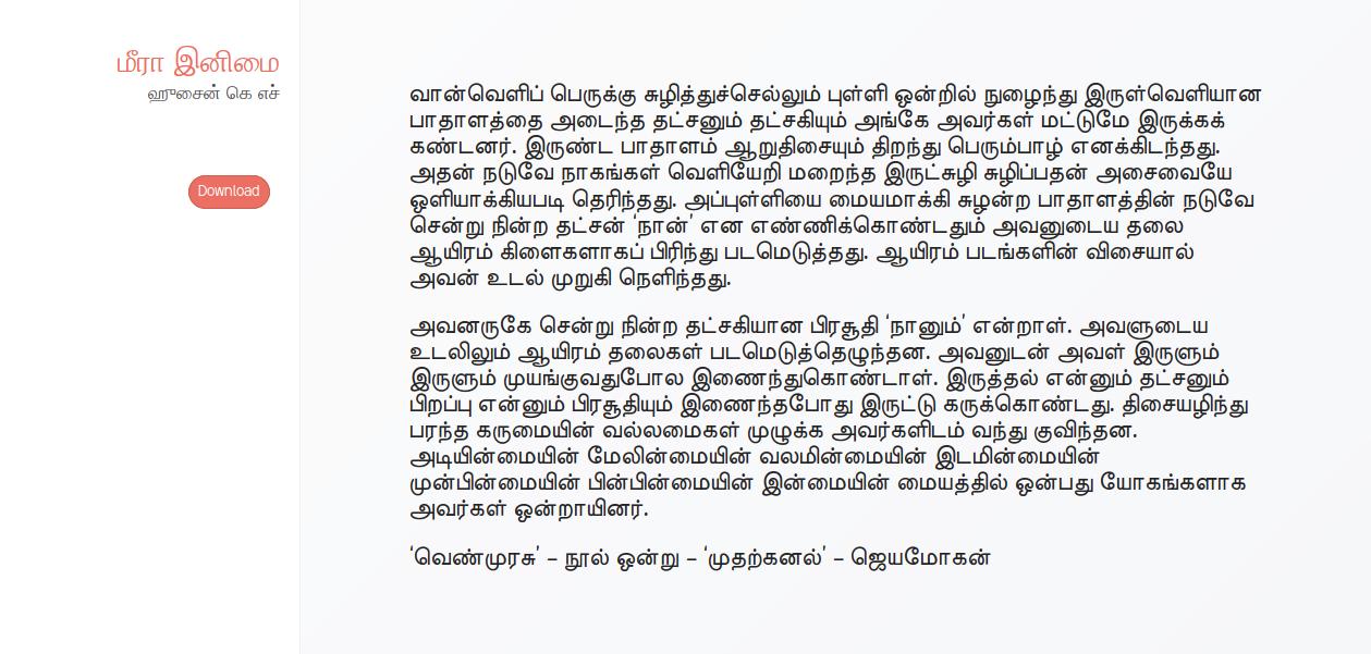 Meera Inimai font preview
