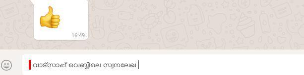 Swanalekha web extension in whatsapp web