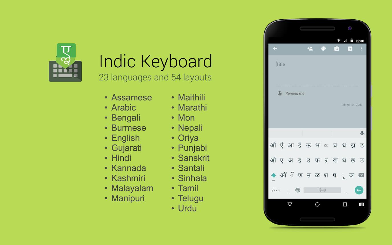Indic Keyboard layouts