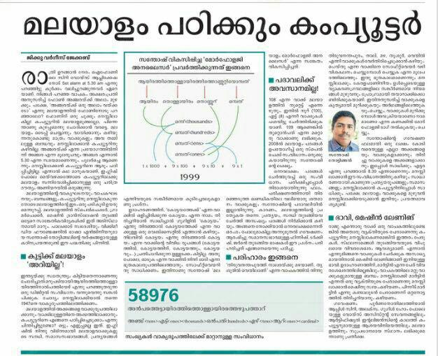 Malayala Manorama 08th July 2018