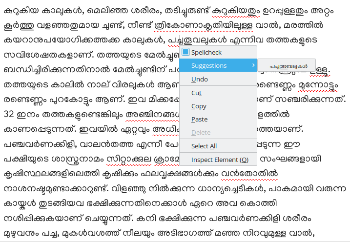 A screenshot of Malayalam spellchecker in action.