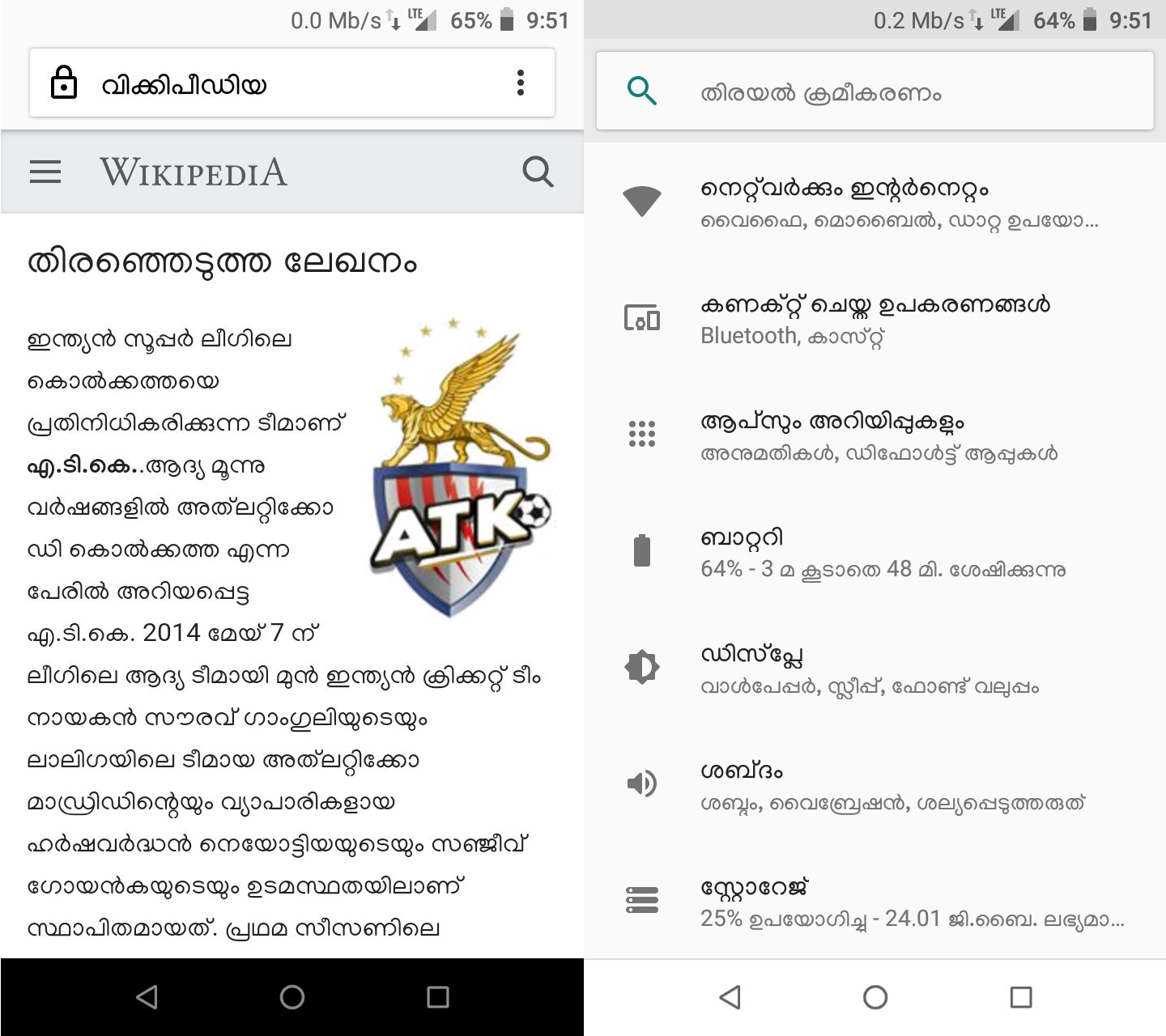 Manjari on Android in Action.