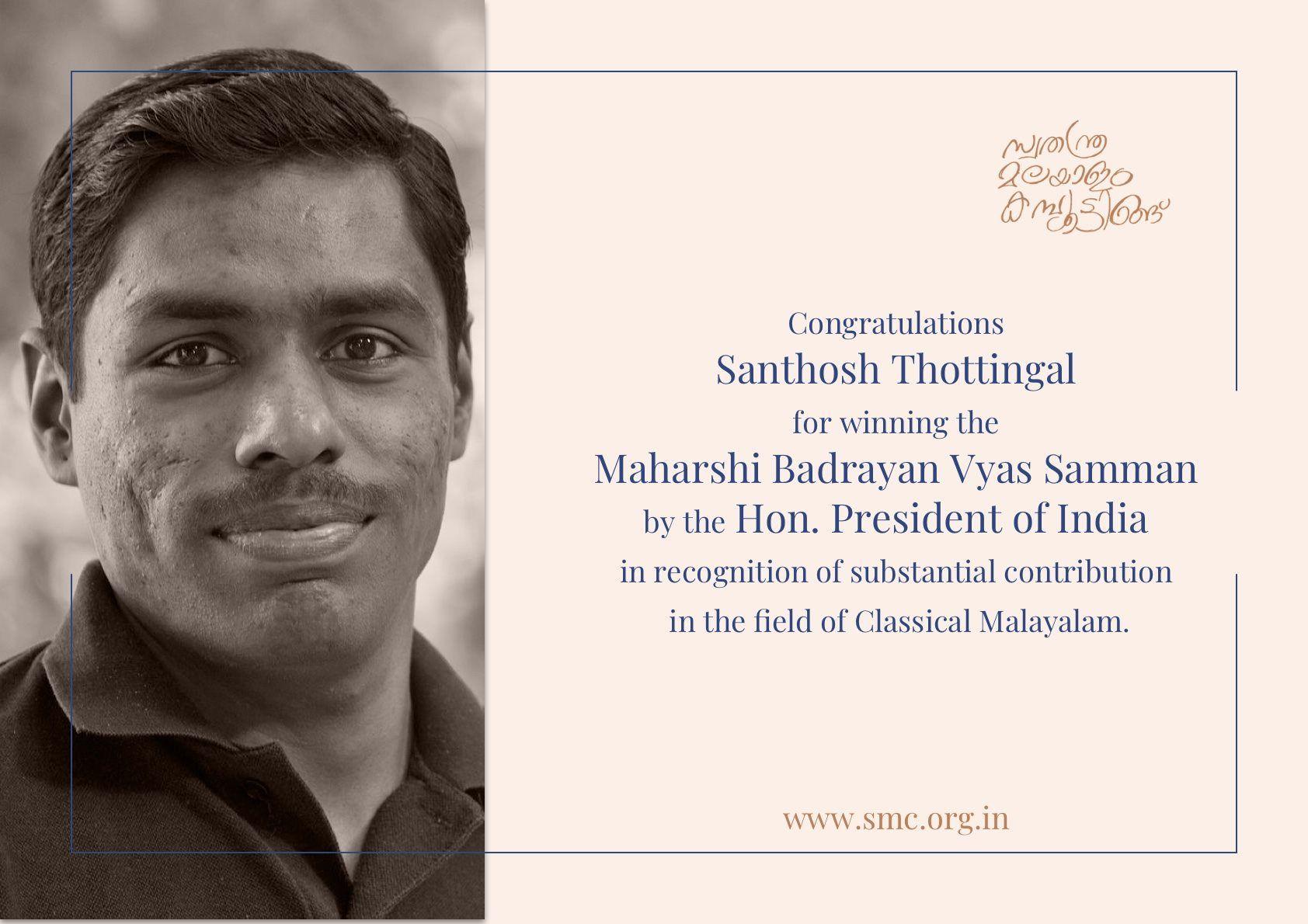 Santhosh won Maharshi Badrayan Vyas Samman