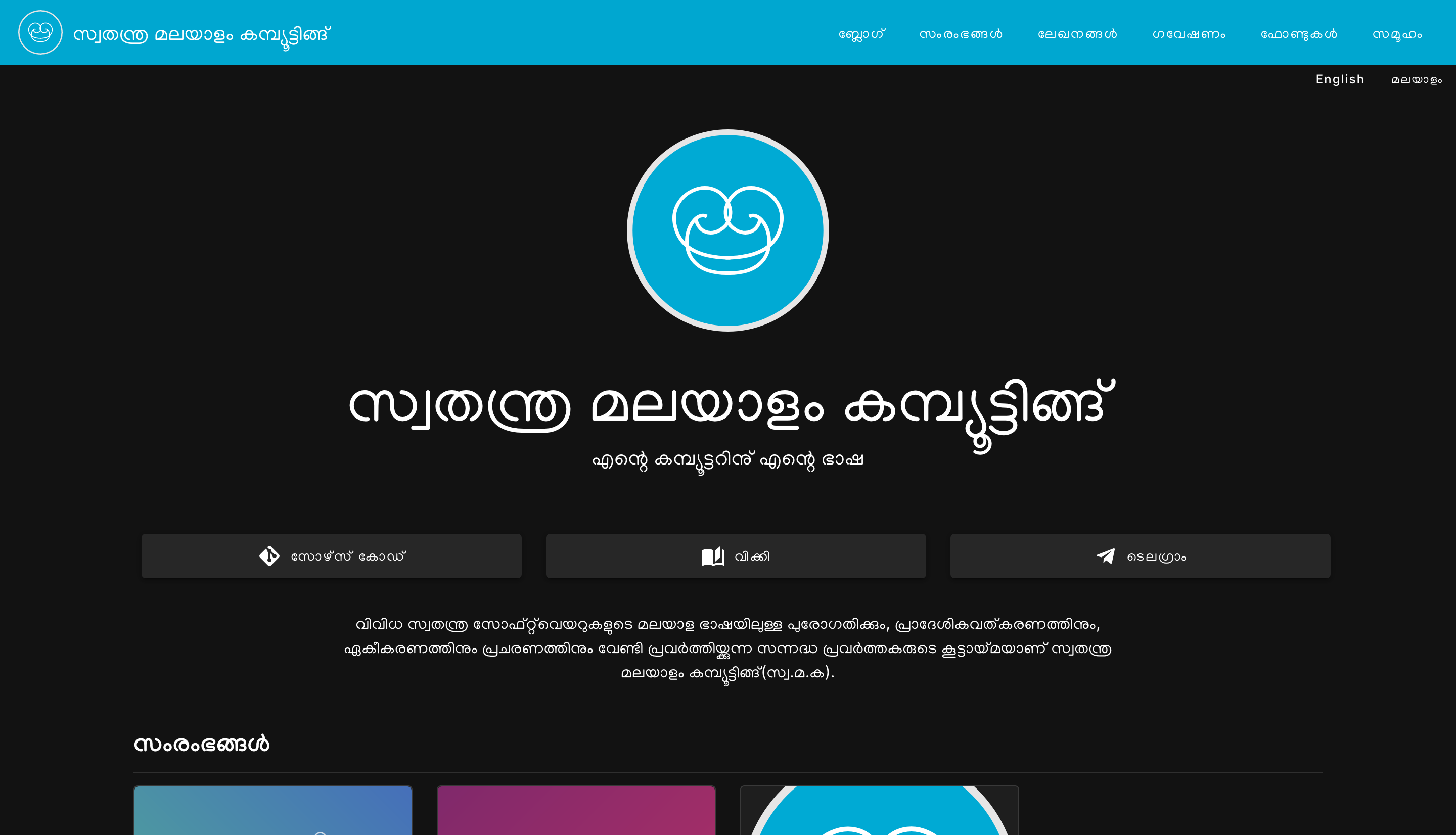 New Website, Manjari v1.800 and More: SMC Monthly Updates April 2020